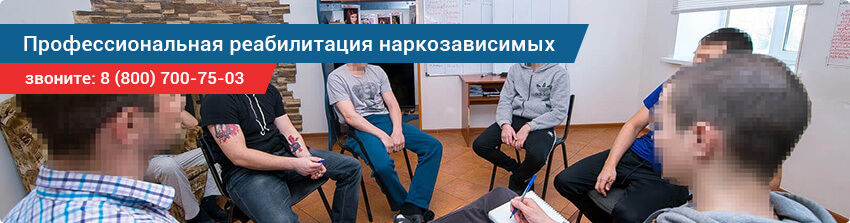 Реабилитация наркозависимых в Каменск-Уральском